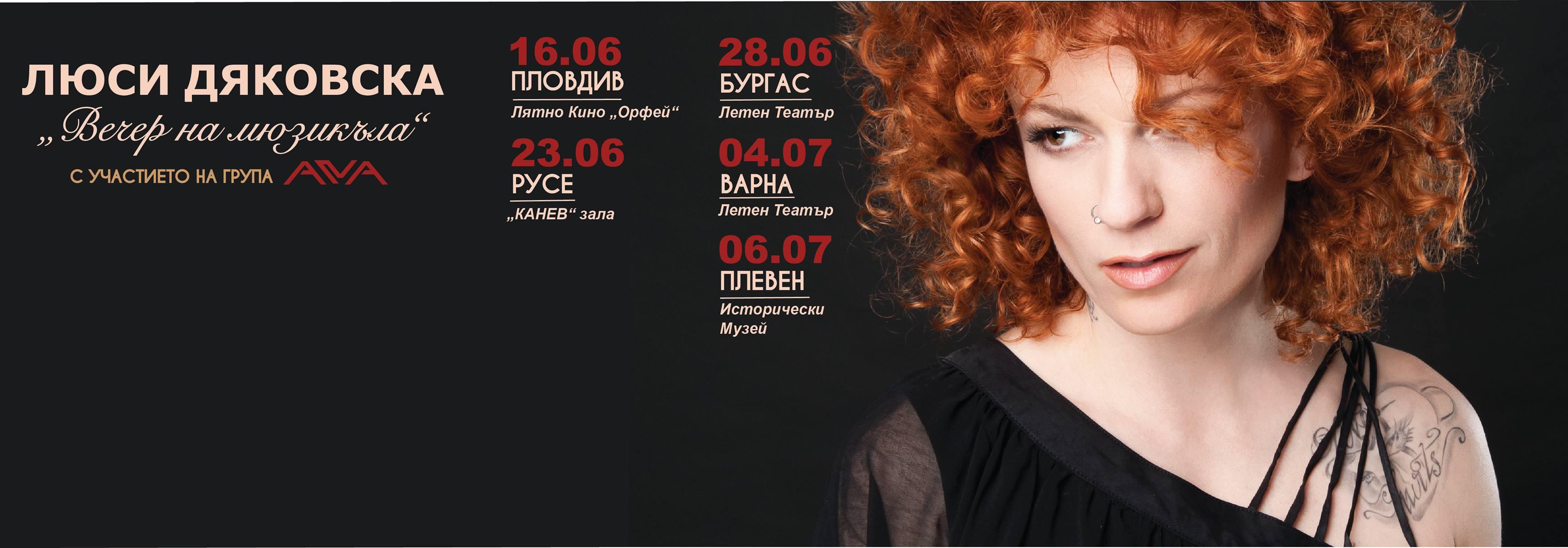 Вечер на Мюзикъла с Люси  Дяковска