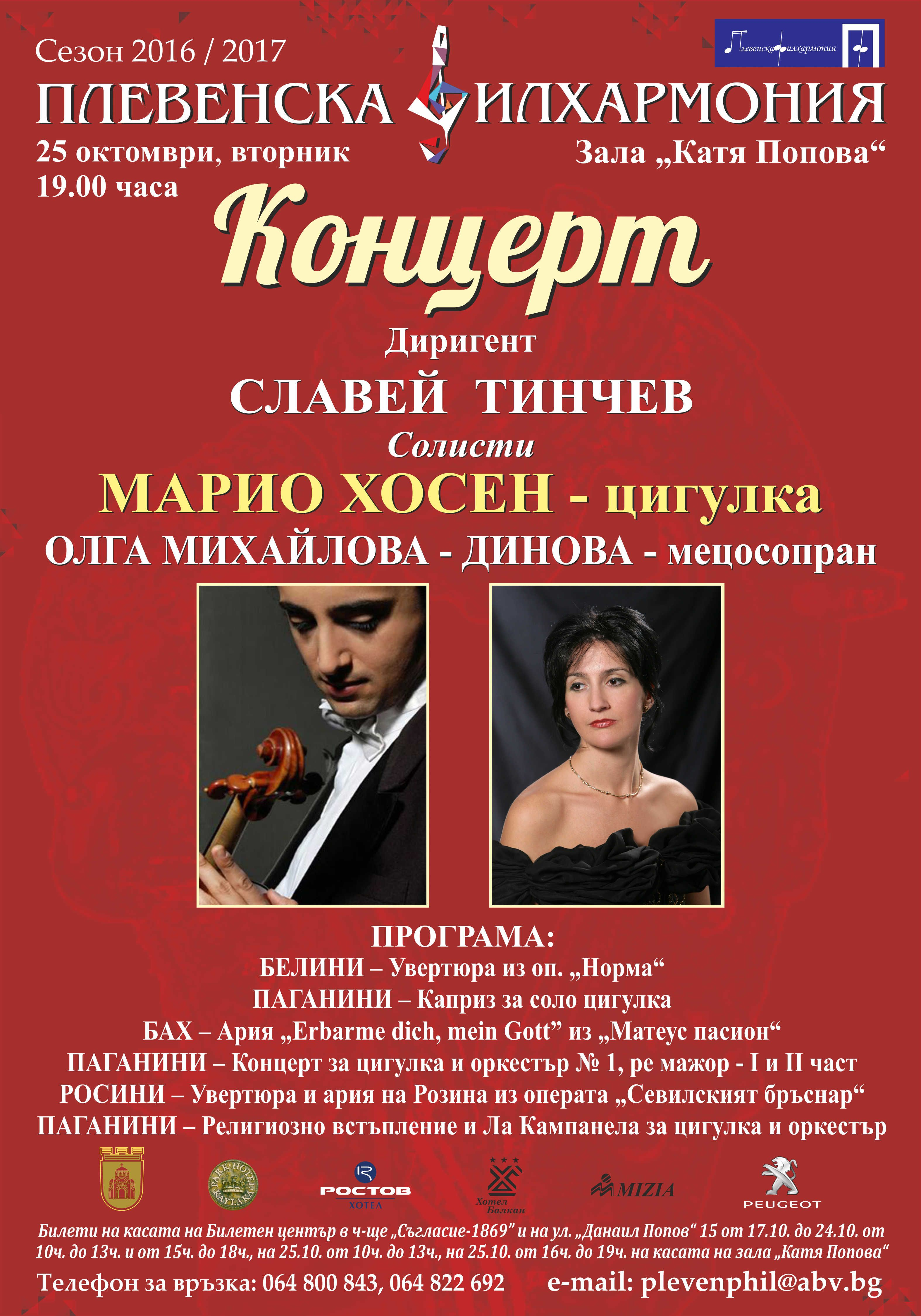 koncert-26-oktomvri