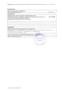 obiava-aop-3-2