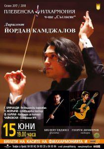 Plakat-Kamdjalov-Pleven