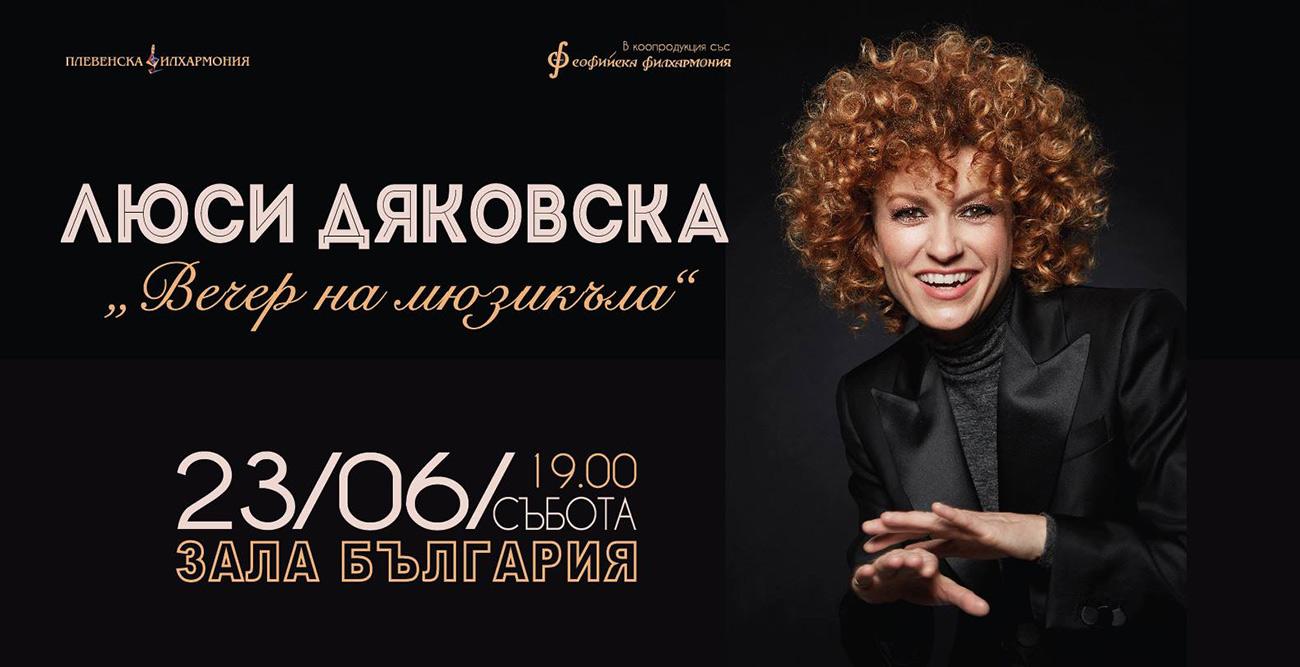 vecher-na-musikala-lusi-23-06-2018