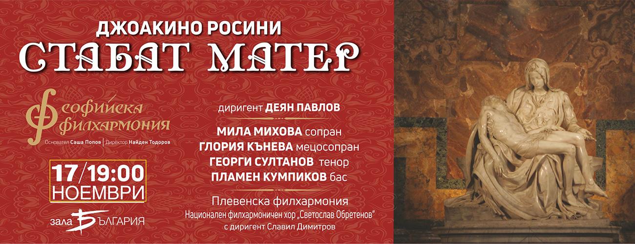 slide-stabat-mater-17-11-2018