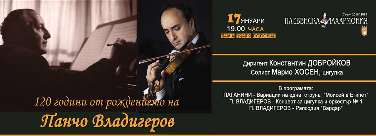 slide-p-vladigerov-17-01-2019