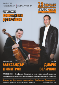 koncert-28-02-2019-plakat