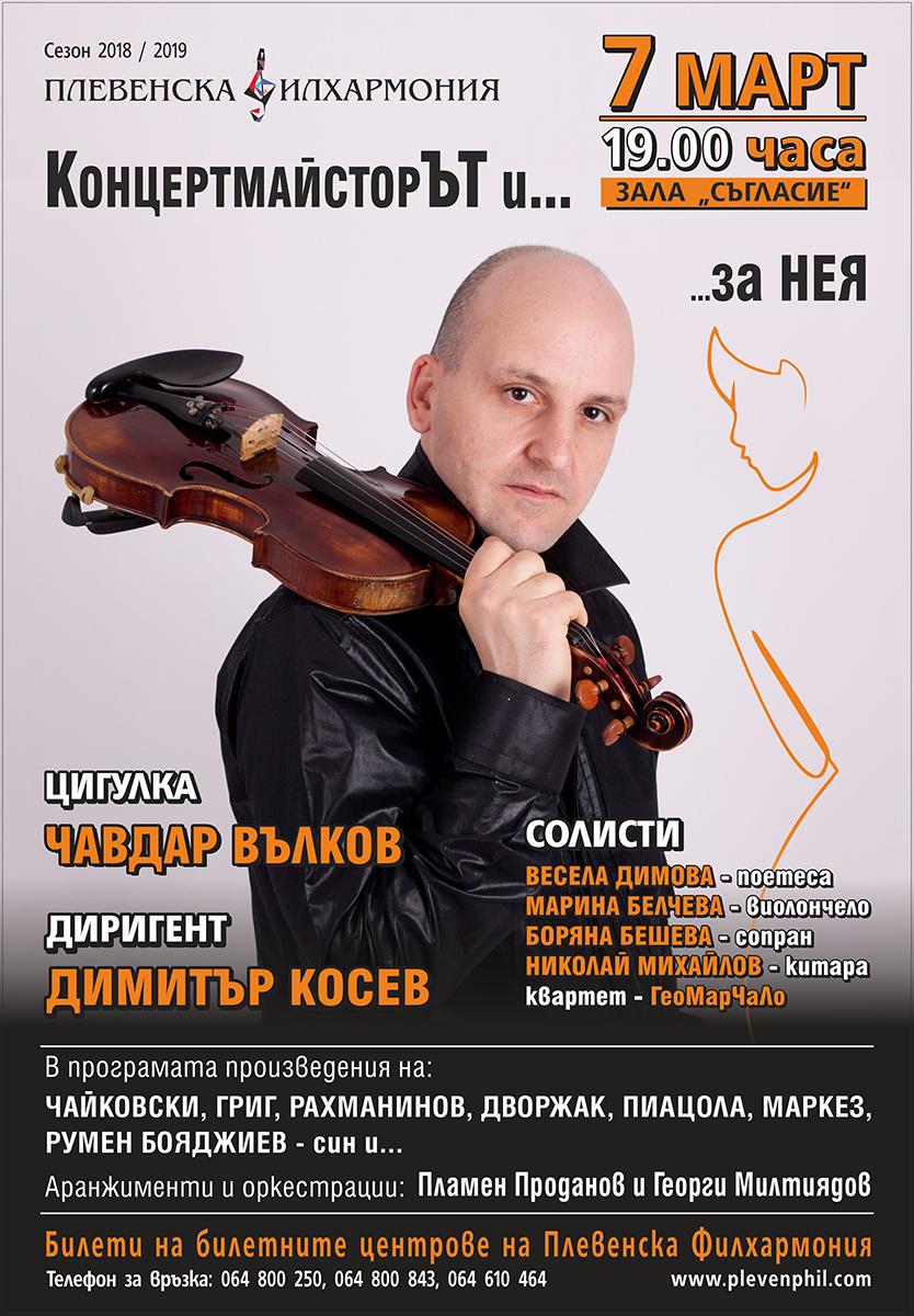 koncert-7-03-2019-plakat