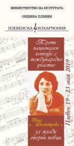 konkurs-gena-dimitrova-banner-6-2-2019