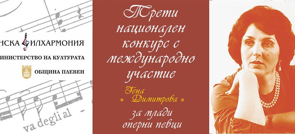 konkurs-gena-dimitrova-slide-6-2-2019