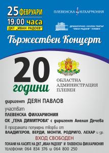 ob-pleven-20g-plakat