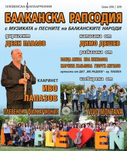 balkanska-rapsodia-plakat-new
