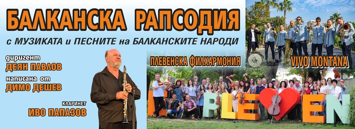 balkanska-rapsodia-slide-new