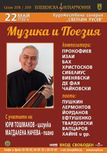 kameren-koncert-22-05-2019-plakat