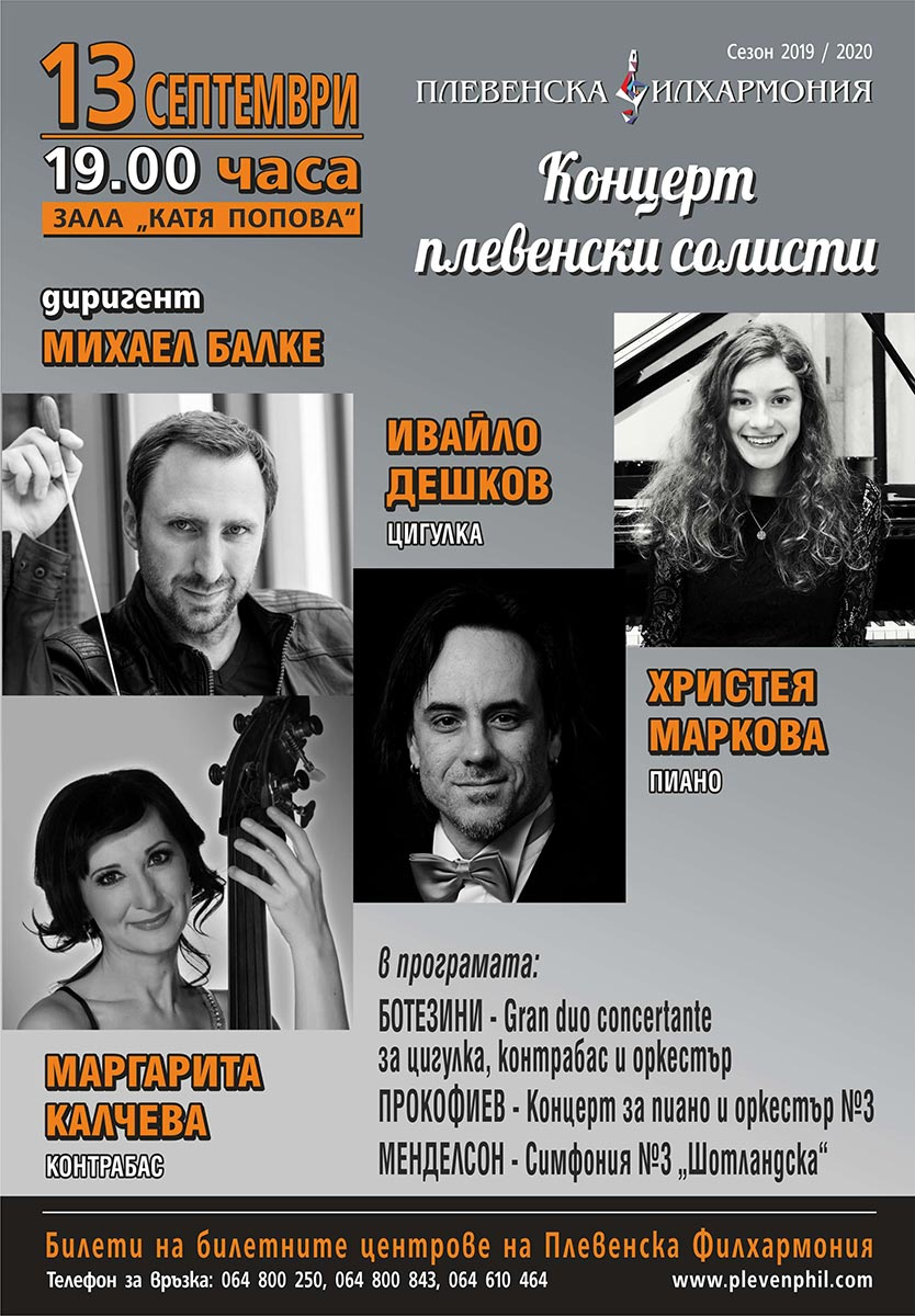 plevenski-solisti-13-09-2019-plakat
