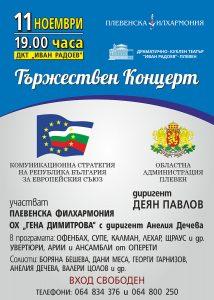 koncert-11-11-2019-plakat