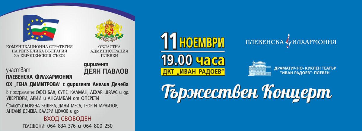 koncert-11-11-2019-slide