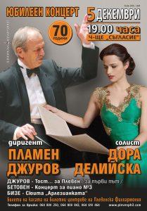 dora-deliiska-djurov5-12-plakat