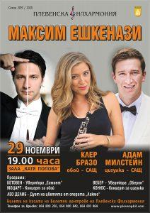 maxim-eshkenazi-29-11-plakat