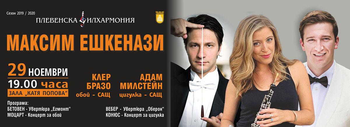 maxim-eshkenazi-29-11-slide