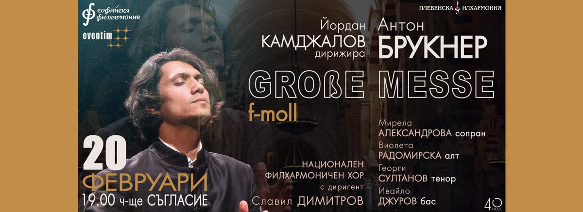 kamdjalov-20-02-2020-slide