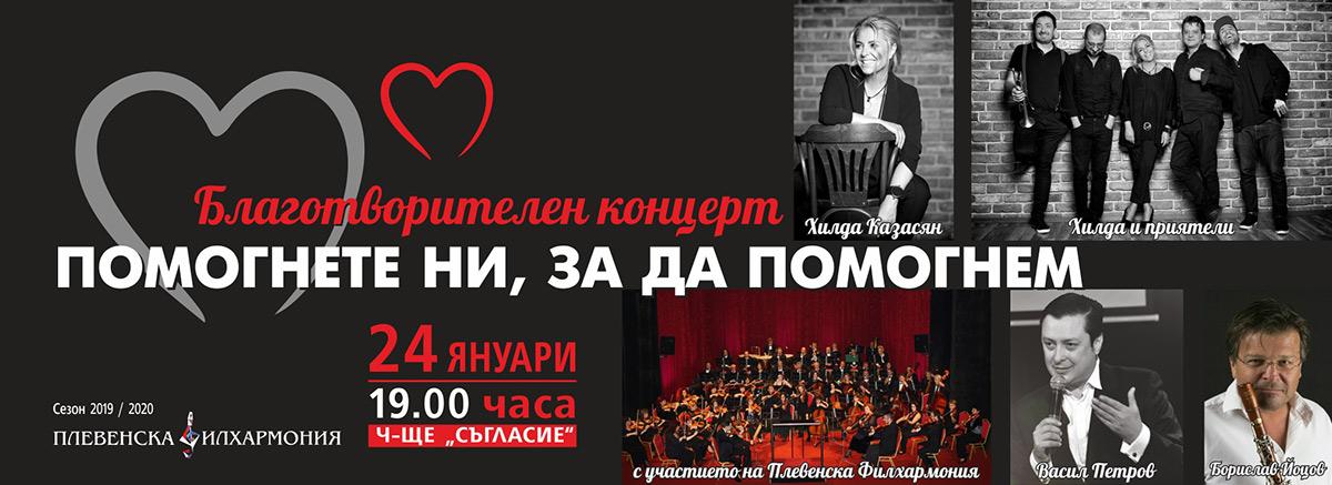 koncert-24-01-2020-slide