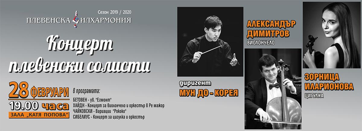 plevenski-solisti-28-02-2020-slide