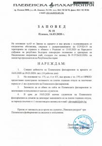 zapoved-16-03-2020
