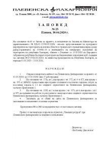 Zapoved-23-01.05-13.05