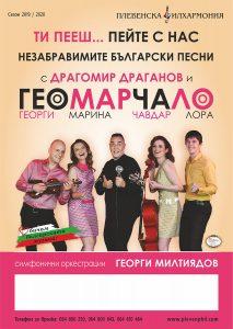 geomarchalo-15-06-2020-plakat