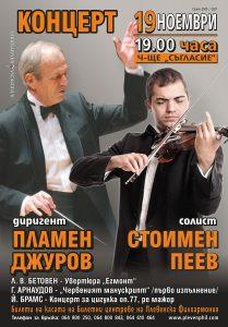 djurov-19-11-2020-plakat
