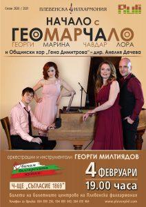 geomarchalo-plakat-4-02-2021