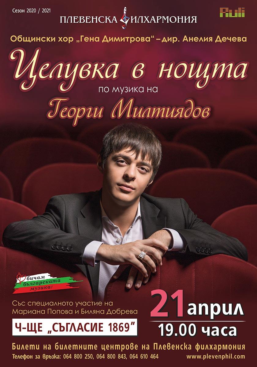 miltiadov-21-04-2021-plakat