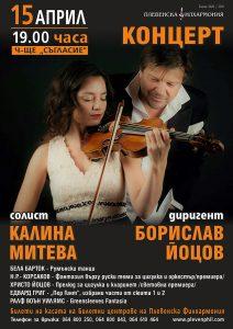 plakat-Bobi-Yocov-15-04-2021