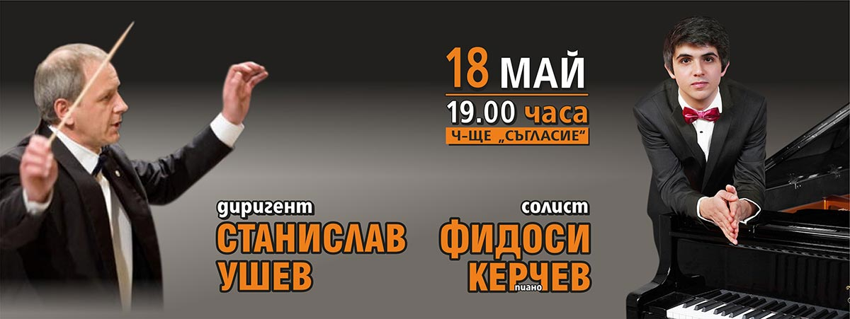 koncert-18-05-2021-slide