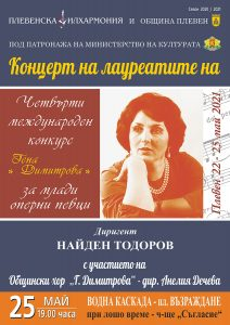 Laureati-G.Dimitrova-2021-plakat