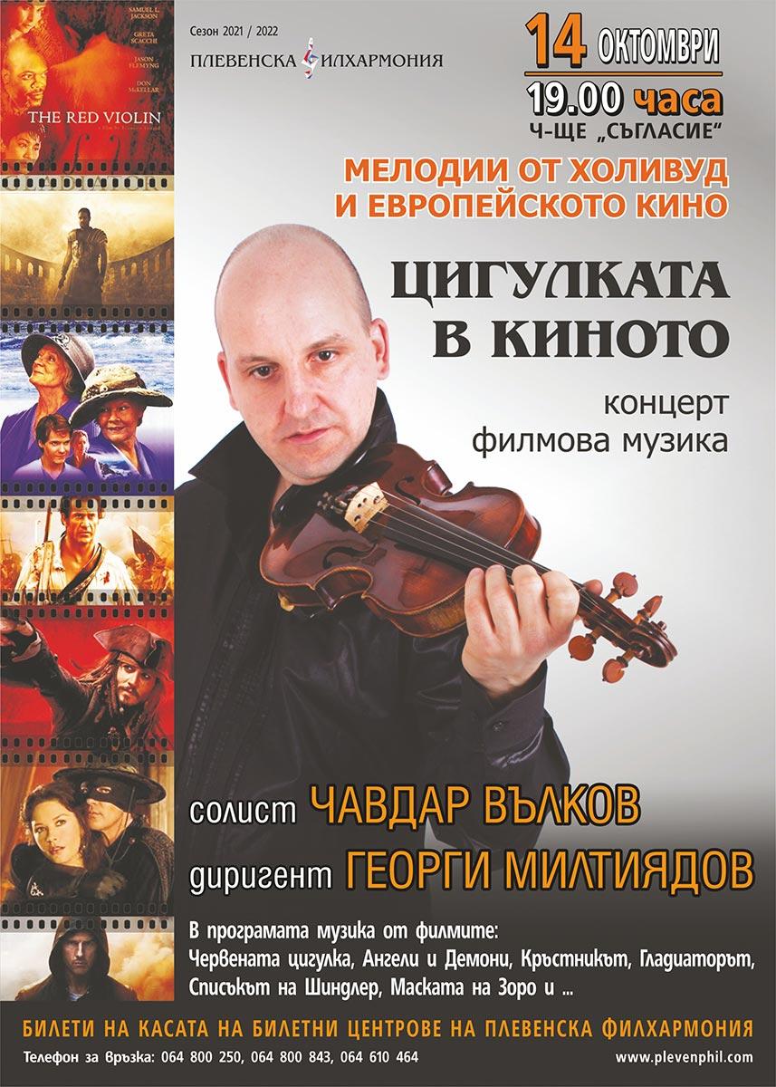 plakat-valkov-14-10-2021