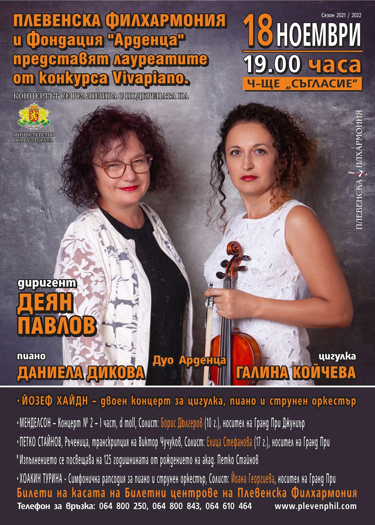 koncert-18-11-2021-plakat