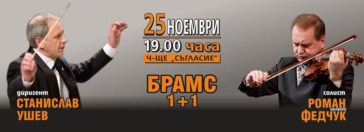 koncert-25-11-2021-slide